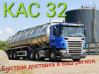 КАС-32 Оптом от 24т, Херсон