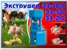 Экструдер зерновой. кормовой