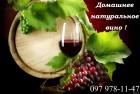 Вино домашнее, натуральное!!!