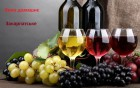 Вино домашнє Закарпатське Сапераві, Шардоне