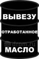 Куплю масло отработанное (отработку), Харьковская обл. Полтавская обл