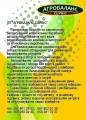"""Балансування подрібнювачів комбайнів ПП """"Агробаланс-Сервіс"""""""