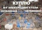 Куплю б/у электродвигатели рабочие и не рабочие по всей Украине