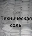 """""""ехническа¤ соль (мешок 50кг) дл¤ посылки дорог"""