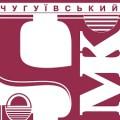 Колбаса, Чугуевский мк