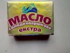 масло сливочное ГОСТ фасованное 200 гр.