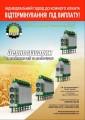 Продаж зерносушарок на твердому топливі, топливних агрегатів
