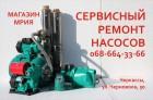 —ервисный ремонт насосов всех видов и торговых марок