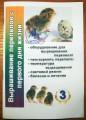 Выращивание перепелов, книга - Превью изображения 4