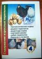 Выращивание перепелов, книга - Превью изображения 5