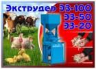 Экструдер  зерновой, кормовой