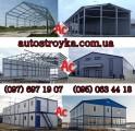 Продам БМЗ (быстро монтируемые здания из оцинкованого профиля)