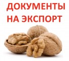 $3500 - ƒокументы дл¤ грецкого ореха на экспорт