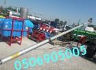 Покупайте шнековый зернометатель Kul-met. 8 м, 18 -20 т/ч.
