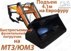 Быстросъемный фронтальный погрузчик на МТЗ/ЮМЗ