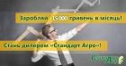 """Ќачни работать на себ¤, с """"—тандарт јгро"""""""