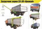 """Продам загрузчик зерна 33-30 """"Урожай"""" Камаз"""