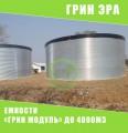 Резервуары для водоподготовки и сточных вод