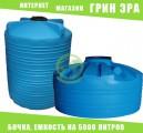 Пластиковая емкость на 5000 литров, бочка, бак