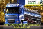Продам Дизельное топливо (ДТ Евро-5), Бензин (имеются талоны) А-95, 92