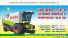 Услуги по уборке зерновых и технических культур