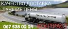 Продам Бензин Дизель Опт Качество Подтверждаю Киев и область