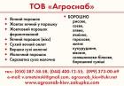 яичный порошок купить Украина