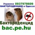 Средство от мышей Бактороденцид в Одесской избавиться мышь поля дом