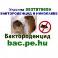 Средство от мышей Бактороденцид Николаевской избавиться мышь поля дом