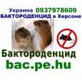 Средство от мышей Бактороденцид в Херсонской избавиться мышь поля дом