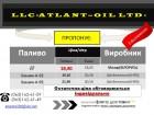 ДТ від виробника 18,40 грн/л . Доставка по Україні