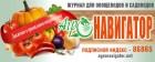 Журнал для овощеводов и садоводов!