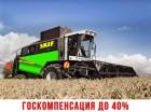 Комбайн зерновий «SKIF-280 Superior»