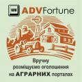 Вручну розміщуємо Ваші оголошення на кращих АГРАРНИХ порталах України