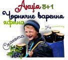 """""""орничне варенн¤ дл¤ д≥тей та дорослих. """"ерника ¤годы"""