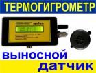 Термометр-гигрометр от -40 +80С, проффесиональный измеритель Agrofarm