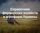 Ѕаза сельхозпроизводителей