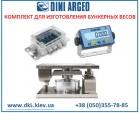 Комплект оборудования для бункерных весов Dini Argeo (Италия)