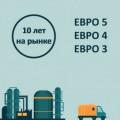 Оптовая продажа дизельного топлива ЕВРО 5, ЕВРО 4