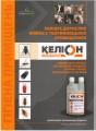 Келіон (KELION) - проти всих двокрилих (в присутності тварин)