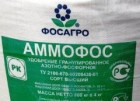 Амофос 12:52 Склад: 12% - Азот (N), 52% - Фосфор (Р2О5).  Росія