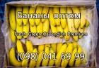 Продаем бананы оптом от поставщика. Лучшие цены, отличное качество!