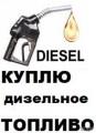 Куплю дизельное топливо от 1т, до 10 тонн.
