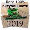 —правочник фермерских хоз¤йств 2019 (актуально 100%, обзвонен)