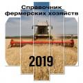 "Ќовинка!!! —правочник јгрофирм ""краины 2019+ѕќƒј–ќ (база элеваторов)"