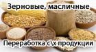 Зерновые, масличные культуры.