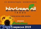 Конференция «Black Sea Oil Trade-2019»