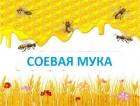 Соевая мука для весенней подкормки пчел, белково витаминная добавка