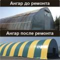 Ремонт ангара, зернохранилища, склада