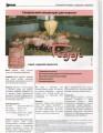 Премиксы, кормовые добавки для свиней, корм для птицы Сано (SANO)